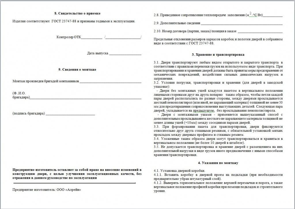 паспорт качества на алюминиевые конструкции образец